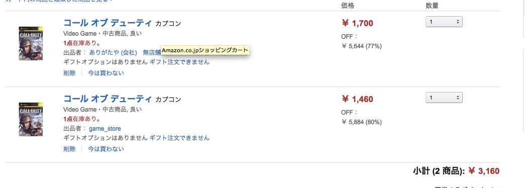 Amazon.co.jpショッピングカート Safari, 今日 at 17.42.35