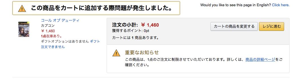 Amazon.co.jpショッピングカート Safari, 今日 at 17.40.53