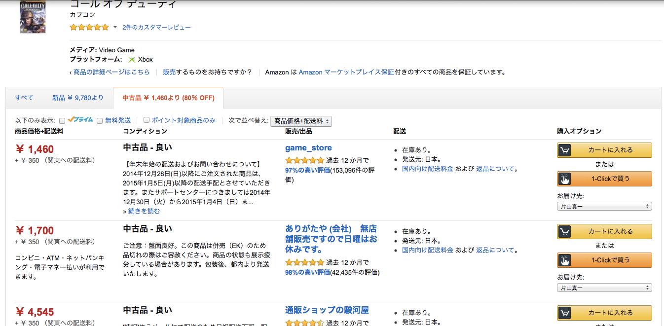 Amazon.co.jp. こちらもどうぞ. コール オブ デューティ Safari, 今日 at 17.40.16