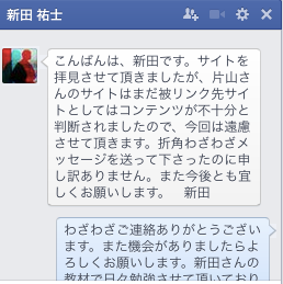 (2) Facebook Safari, 今日 at 23.54.34