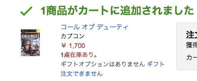 Amazon.co.jpショッピングカート Safari, 今日 at 17.41.15