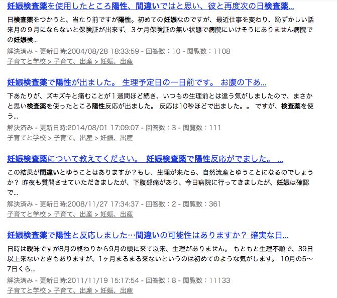 「妊娠検査薬 陽性 間違い」の検索結果(Q&A) - Yahoo!知恵袋 Safari, 今日 at 22.06.14