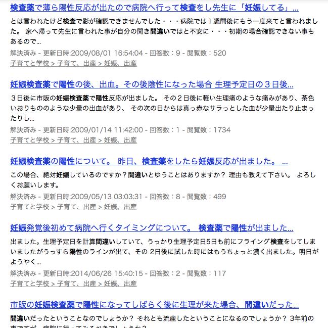 「妊娠検査薬 陽性 間違い」の検索結果(Q&A) - Yahoo!知恵袋 Safari, 今日 at 22.06.31