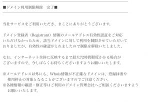 未読27599件 - Yahoo!メール Safari, 今日 at 18.06.37