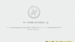 ページを開けませんでした Safari, 今日 at 10.51.14