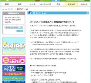 インフォメーション | ムームードメイン Safari, 今日 at 17.48.09