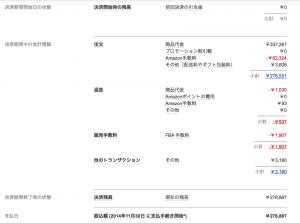 ペイメント - Amazon セラーセントラル Safari, 今日 at 22.33.58