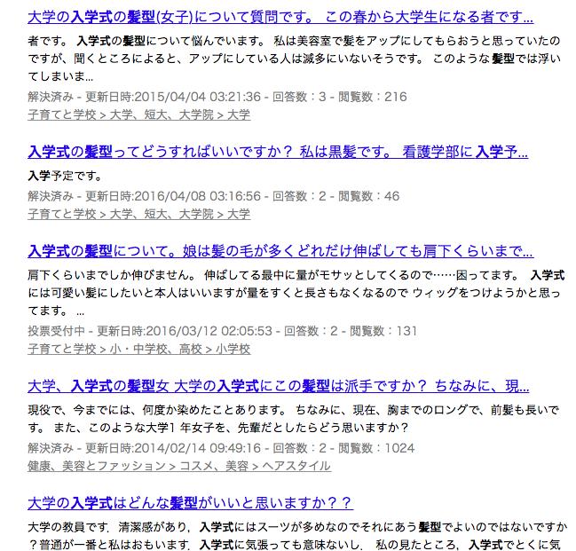 「入学式 髪型」の検索結果(Q&A) - Yahoo!知恵袋 Safari, 今日 at 21.46.43